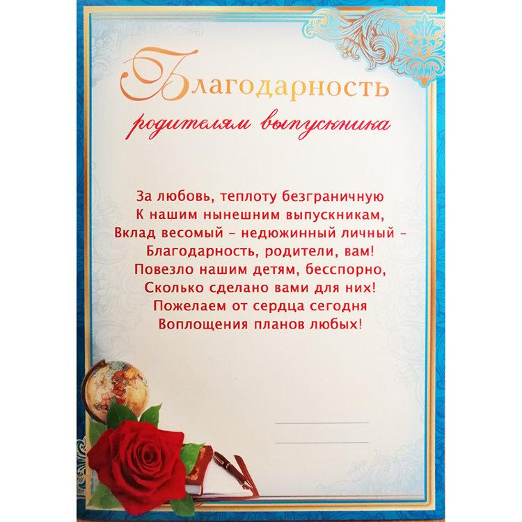 Поздравление родительского комитета с выпускным открытка, открытки
