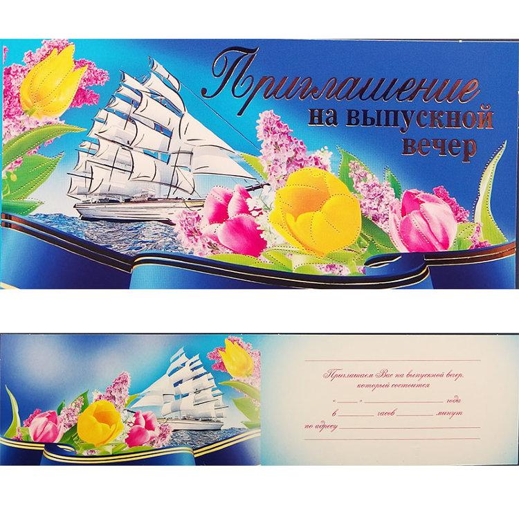 Приглашение на выпускной вечер 9 класса для учителей шаблоны распечатать, самара открытках фотография
