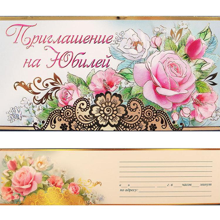 Днем рождения, заказать пригласительные открытки на юбилей