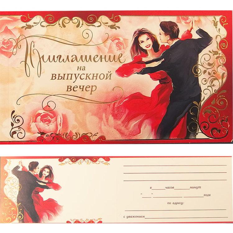 Открытки приглашение на выпускной, днем