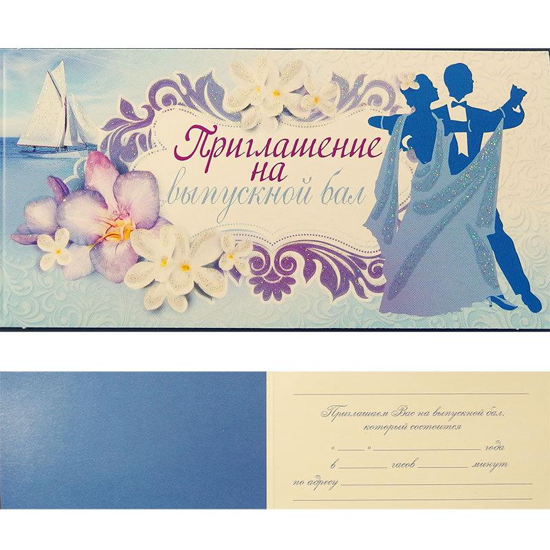 Летний юбилей, пригласительные открытки в школу