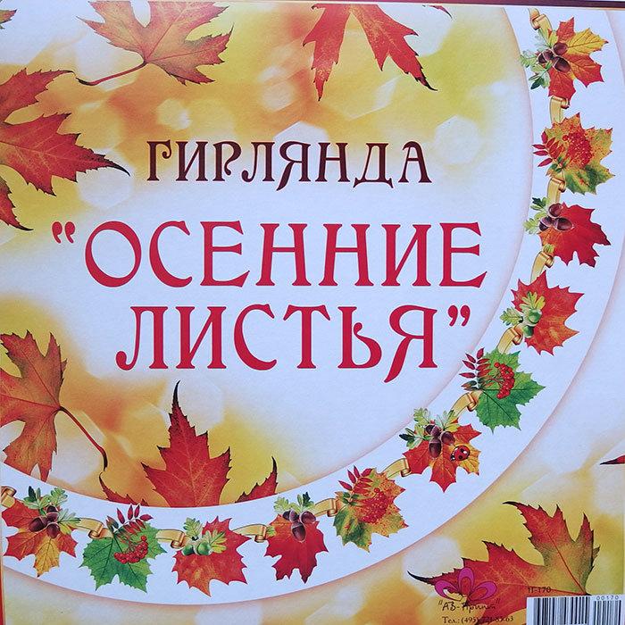Купить Осенние Листья Для Платья