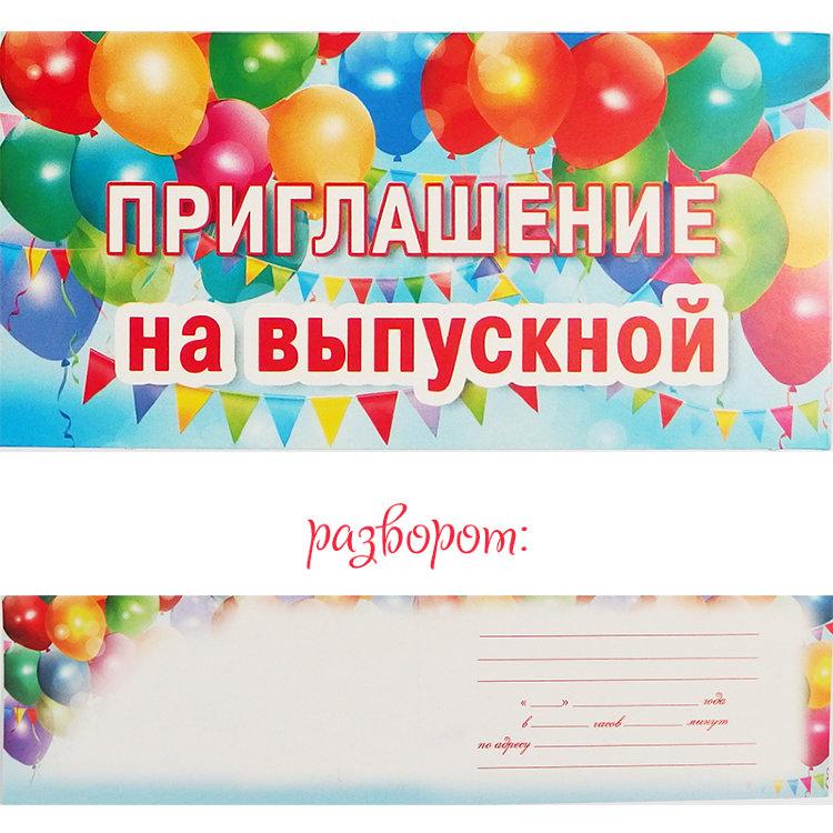 Пригласительные на выпускной в детский сад распечатать, новогодние