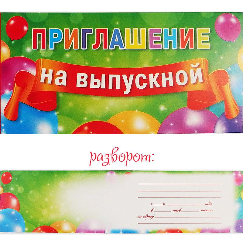 Стакан воды, шаблоны открыток приглашений на выпускной в детском саду