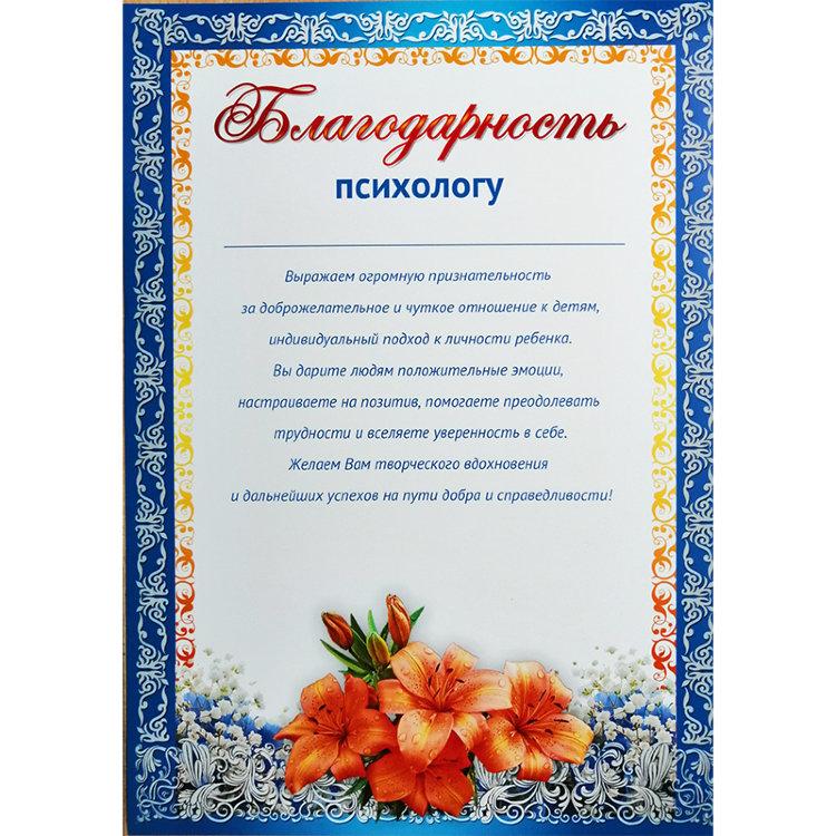 Поздравление от заведующего доу родителям и детям на выпускной
