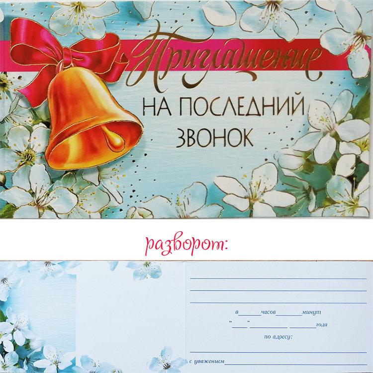 Пригласительные открытки для учителей на последний звонок