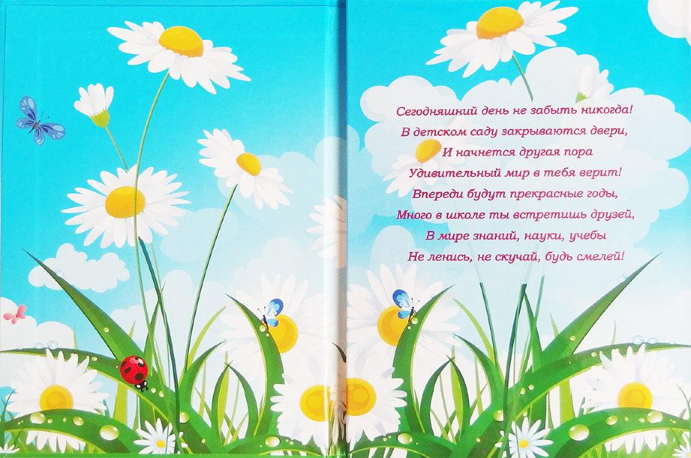 об окончании детского сада см Диплом об окончании детского сада 010015 13 18см