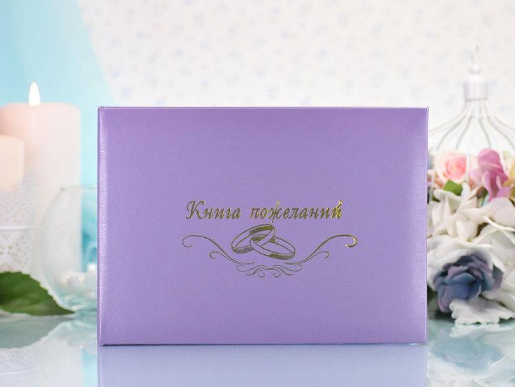 поздравление на свадьбу по 10 рублей герои устроят