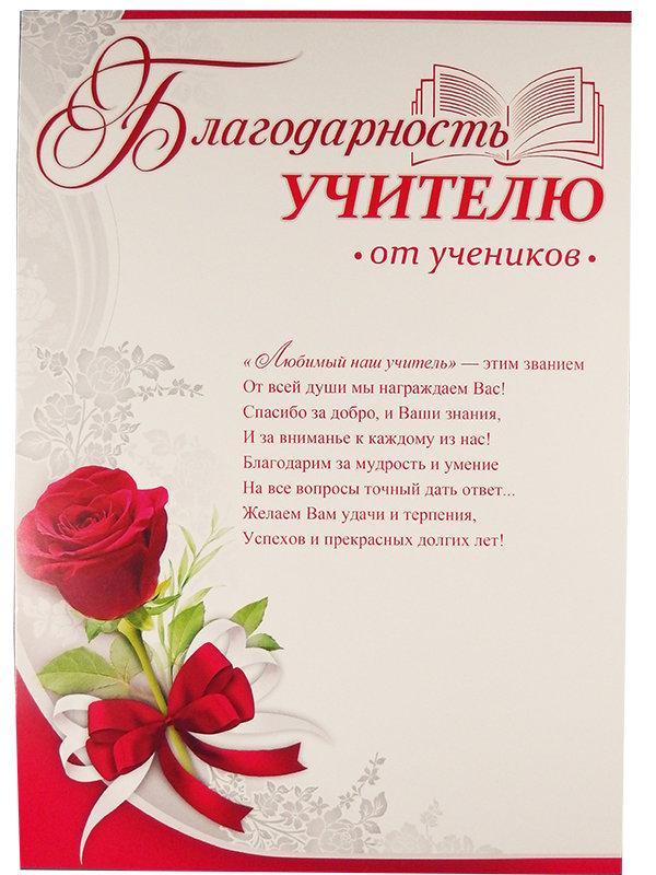 Поздравления ученикам от учителя на казахском