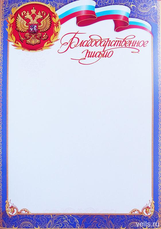 Картинки благодарственное письмо шаблоны
